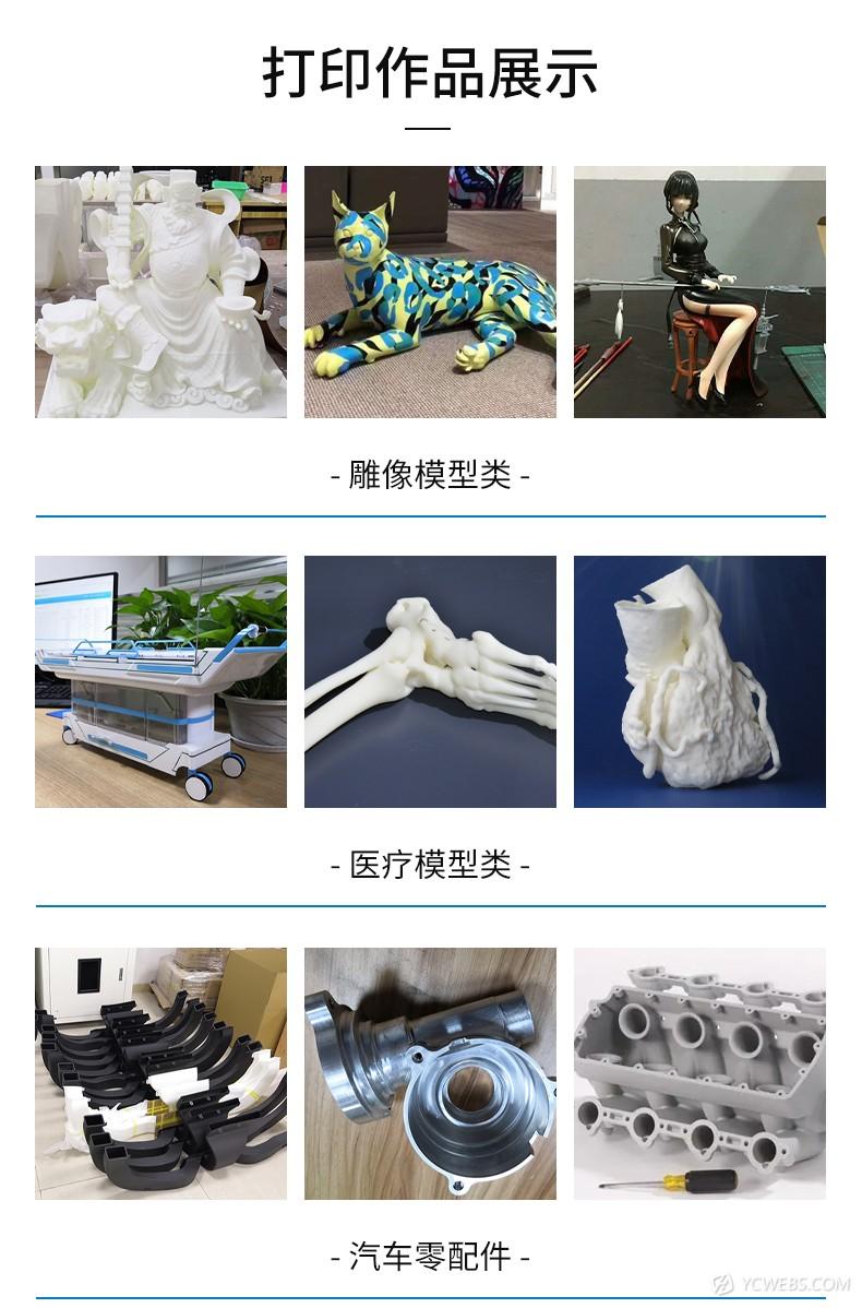3D打印扫描模型定制加工