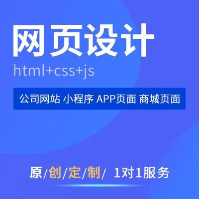 临漳网页前端页面设计